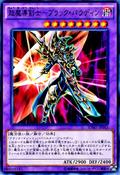 DarkPaladin-SDMY-JP-C