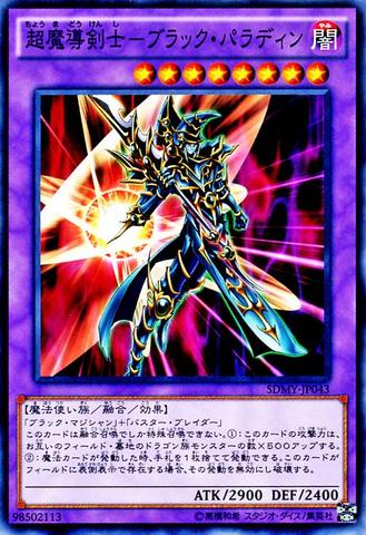 File:DarkPaladin-SDMY-JP-C.png