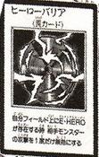 HeroBarrier-JP-Manga-GX-AA