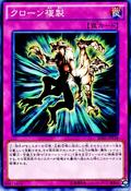 Cloning-SDKS-JP-C