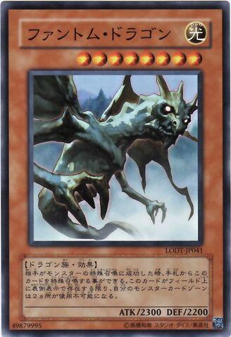 File:PhantomDragon-LODT-JP-SR.jpg