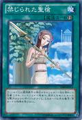 ForbiddenLance-GS06-JP-C