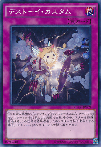 File:DesignerFrightfur-CROS-JP-C.png