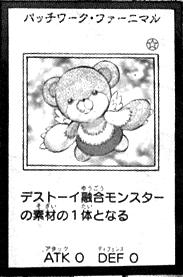 File:FluffalBear-JP-Manga-AV.png