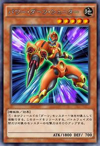 PowerDartStriker-JP-Anime-AV