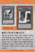 StrategyCard4-DP11-KR