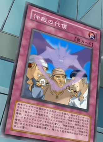 File:CompensationMediation-JP-Anime-DM.png
