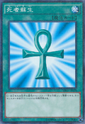 MonsterReborn-MB01-JP-MLR