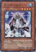 SamuraioftheIceBarrier-DT05-JP-DRPR-DT