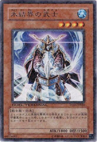File:SamuraioftheIceBarrier-DT05-JP-DRPR-DT.jpg