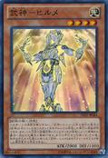 BujinHirume-PRIO-JP-SR