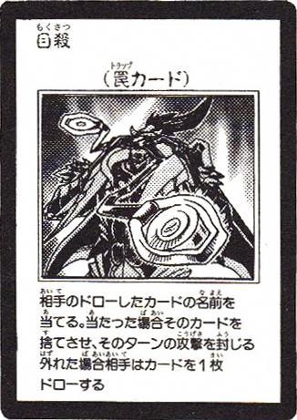 File:Mokusatsu-JP-Manga-5D.jpg