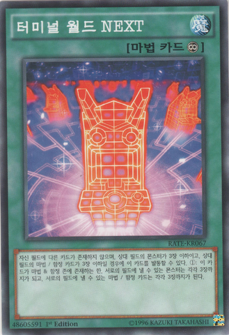 File:TerminalWorldNEXT-RATE-KR-NR-1E.png