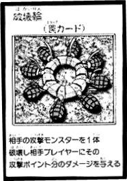 File:RingofDestruction-JP-Manga-R.png