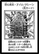 TimeMachine-JP-Manga-DM