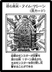 File:TimeMachine-JP-Manga-DM.png