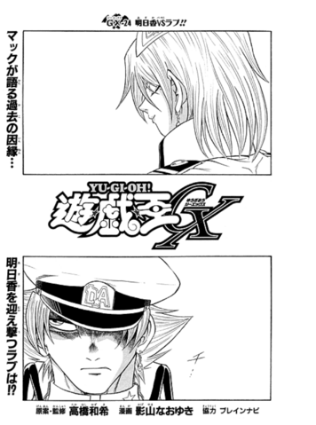 File:YuGiOh!GXChapter024.png