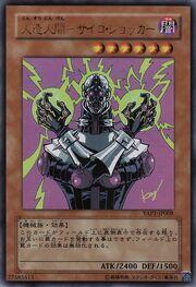 Jinzo-YAP1-JP-UR
