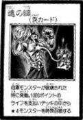 SoulRope-JP-Manga-R