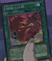 BattleofSleepingSpirits-JP-Anime-GX