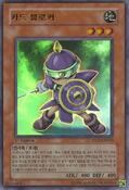 CardBlocker-PP03-KR-UR-1E