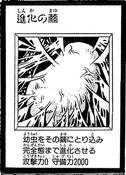 CocoonofEvolution-JP-Manga-DM