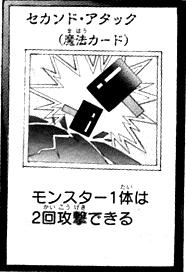 File:SecondAttack-JP-Manga-AV.png