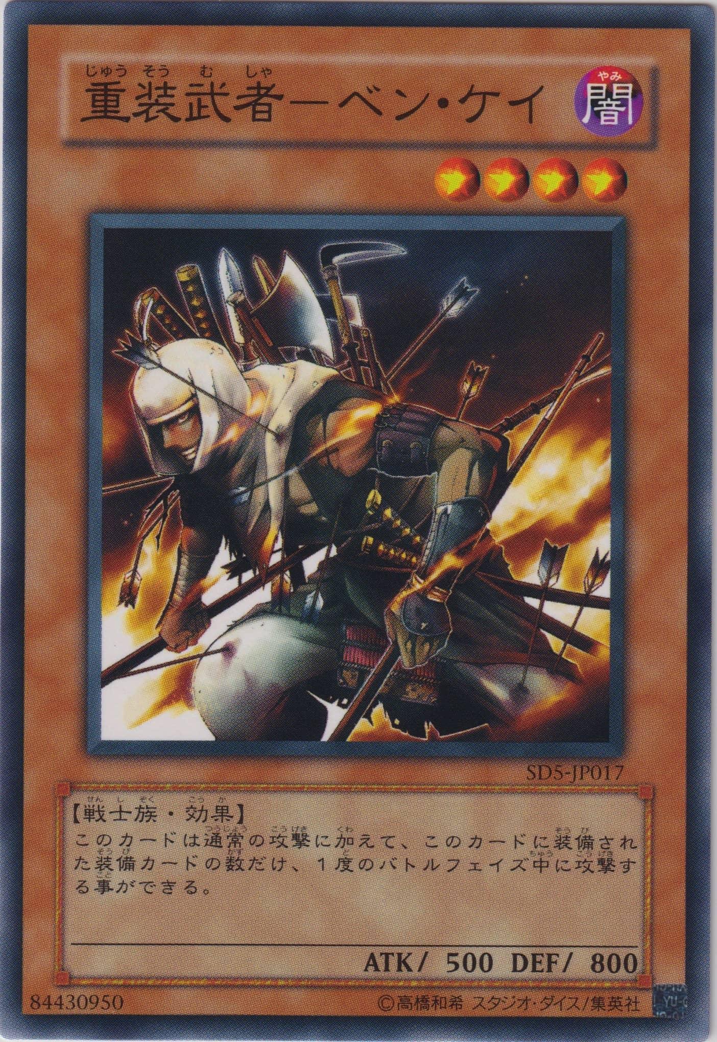 File:ArmedSamuraiBenKei-SD5-JP-C.png