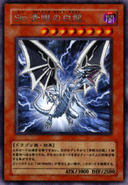 MaleficBlueEyesWhiteDragon-JP-Anime-MOV2