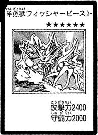 File:AmphibianBeast-JP-Manga-DM.png