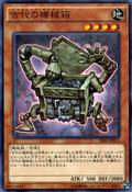 AncientGearBox-SR03-JP-C