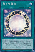 DarkMagicalCircle-TDIL-JP-SR