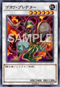 GoyoPredator-SPHR-JP-OP