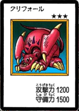 File:Griffor-JP-Manga-DM-color.png
