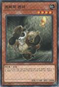 TreasurePanda-COTD-KR-C-UE