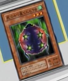 File:4StarredLadybugofDoom-JP-Anime-DM.png