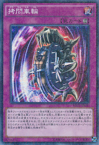 File:NightmareWheel-MP01-JP-MLSR.png