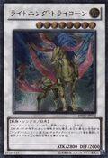 LightningTricorn-DREV-JP-UtR