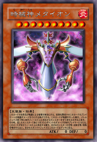 File:MetaiontheTimelord-JP-Anime-5D.png