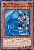 MysteriousGuard-BE02-JP-C