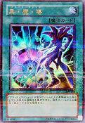 DarkMagicAttack-309-JP-UPR