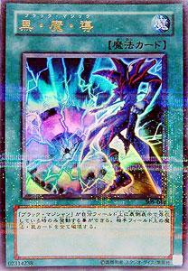 File:DarkMagicAttack-309-JP-UPR.jpg