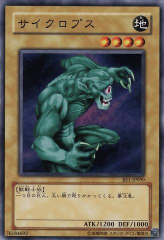 File:HitotsuMeGiant-BE1-JP-C.png