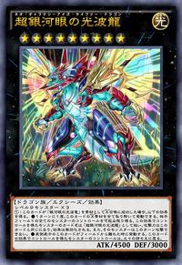 NeoGalaxyEyesCipherDragon-JP-Anime-AV
