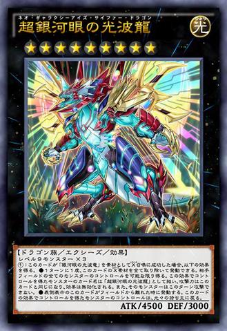 File:NeoGalaxyEyesCipherDragon-JP-Anime-AV.png