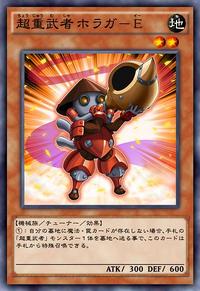 SuperheavySamuraiTrumpeter-JP-Anime-AV