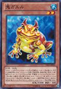 SwapFrog-DE04-JP-C