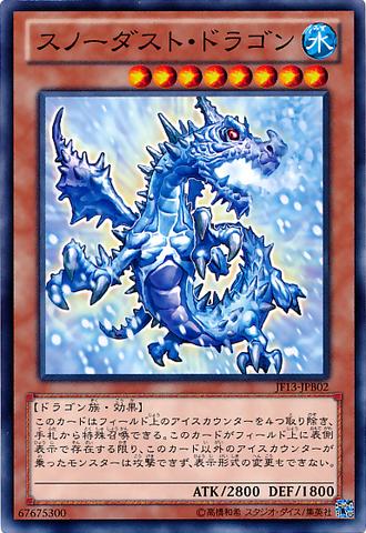 File:SnowdustDragon-JF13-JP-C.png