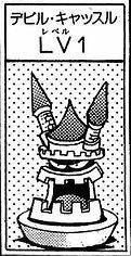 File:DevilCastle-CapMon-JP-Manga.jpg