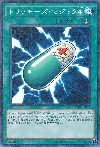 ファイル:TrickySpell4-MB01-JP-MLR.png